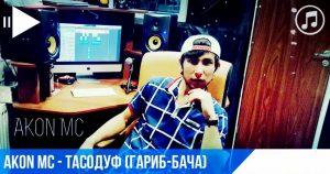 AKoN MC - Тасодуф (Гариб-Бача)