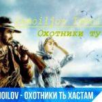 Исмоилчон Исмоилов - Охотники ть хастам