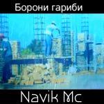 Navik MC - Борони гариби