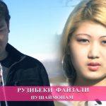 Рузибеки Файзали - Пушаймонам