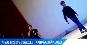 Afzal & 2BoYs (DaZzle) - Худо ба хайр боша
