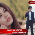 Далер ва Мехроб - Чони ширинам