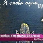 Некруз Ниёзов и Имомалишо Муборакшо - Я снова один