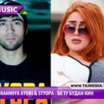 Рахмия Аюби & Styopa - Бе ту будан кин