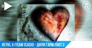 Reykl x iTeam [CaSH] - Дили гарм Part 3