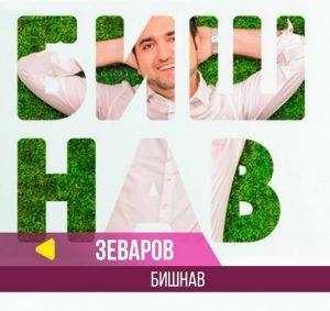 Зеваров - Бишнав