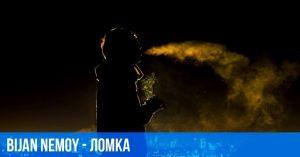 Bijan Nemoy - Ломка