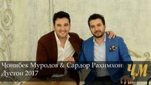 Чонибек Муродов ва Сардор Рахимхон - Дустон