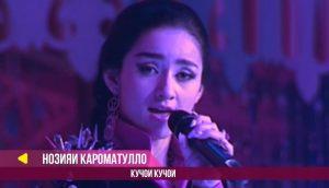 Нозияи Кароматулло - Кучои Кучои