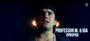 Professor M. & IGA - Призрак