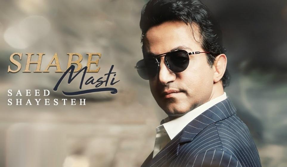 Saeed shayesteh mp3 скачать бесплатно