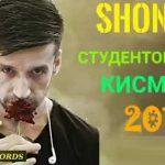 Shon MC - Студентои Гариб