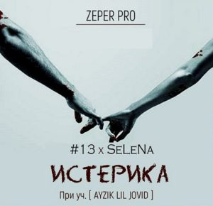 ZePeR Pro [#13 x SeLeNa] ft Ayzik - Истерика