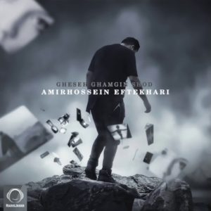 Amirhossein Eftekhari - Ghese Ghamgin Shod