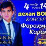 Консерти Фарахманд Каримов 2017 (Рузи 4 ум ва 5 уми ноябр)