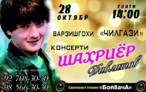 Консерти Шахриёр Давлатов 2017 (28 ум ва 29 уми октябр)