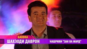 Шахзоди Даврон - Бахона
