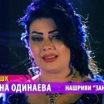Тахмина Одинаева - Кадри ишк