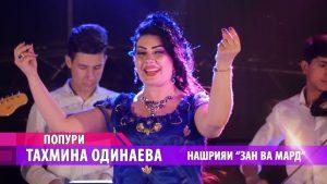 Тахмина Одинаева - Попури
