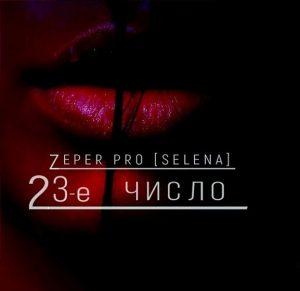 ZePeR Pro [SeLeNa] - 23 Число