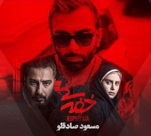 Masoud Sadeghloo - Khafegi