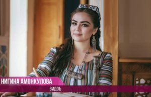 Нигина Амонкулова - Видоъ