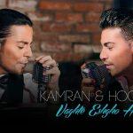 Kamran & Hooman - Vaghte Eshgho Haale