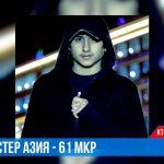 RaLiK & Мастер Азия - 61 мкр