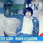 RaLiK & Мастер Азия - Ишки Кудаким