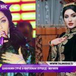 Шабнами Сурайё ва Фарзонаи Хуршед - Мачнун