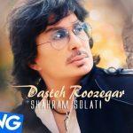 Shahram Solati - Dasteh Roozegar