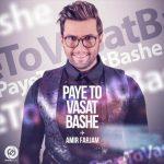 Amir Farjam - Paye To Vasat Bashe