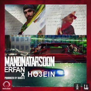 Erfan Ft Ho3ein - Mano Natarsoon