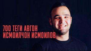 Исмоилчон Исмоилов - 700 Теги Авгон
