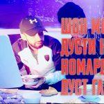 Shon MC - Дусти нони номардии дуст гарибм