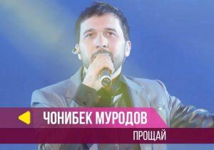 Чонибек Муродов - Прощай