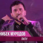 Чонибек Муродов - Лилу