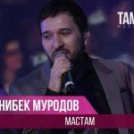 Чонибек Муродов - Мастам