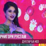Мехрнигори Рустам - Духтар ба ноз