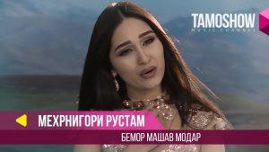 Мехрнигори Рустам - Бемор машав модар