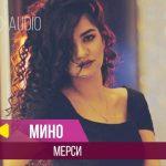 Мино - Мерси