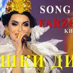 Фарзонаи Хуршед - Ашки дил