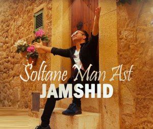 Jamshid - Soltan Man Ast