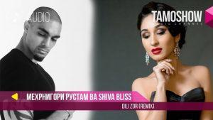 Мехрнигори Рустам ва Shiva Bliss - Дили зор Remix