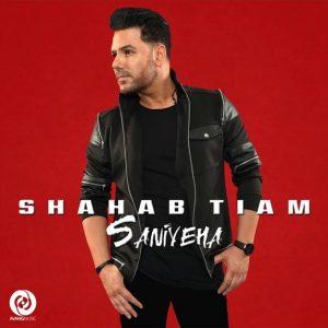 Shahab Tiam - Ravanparish