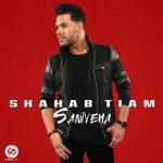 Shahab Tiam - Shabihe To