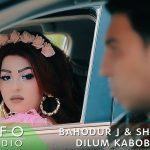 Баходур Чураев ва Шахло Давлатова - Дилум кабоб аст