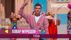 Ховар Муродов - Туёна
