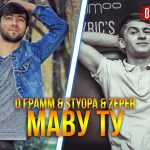 0 Грамм & Styopa & Zeper - Маву ту