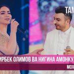 Дамирбек Олимов ва Нигина Амонкулова - Мохи Зарафшон